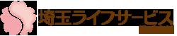 埼玉ライフサービス